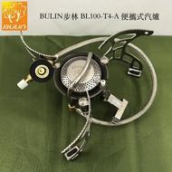 【裝備部落】BULIN步林 原廠授權 便攜式 電子點火 汽爐 / 蜘蛛爐 / 登山爐 / 瓦斯爐 BL100-T4-A