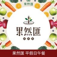【果然匯】蔬果宴全省分店自助平假日午餐券1張