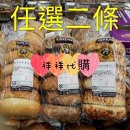 【 最便宜、全蝦皮 】代購 Costco 貝果 麵包 帕莫桑乾酪 肉桂葡萄 藍莓 原味