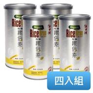 【鴨間稻】有機纖倍素(rice bran胚芽米糠麩)◆玄米胚芽之精華◆四罐下標區