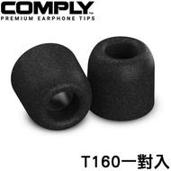 志達電子 T160[1對] Comply T160 Y23 UrBeats ES3 SEM9 iGe SBH200 XBA-300耳道式.專用海棉.耳塞