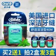 【現貨速發】買2送1 美國原裝進口 歐樂B/-OralB舒適深潔牙線40m寬扁溫和舒適型