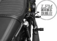 【LFM】DMV CB350 CB350RS (21年後) 排氣管防倒球 防摔球 車身柱 後輪柱