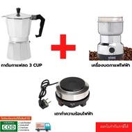 ชุดทำกาแฟ 3 IN 1 หม้อต้มกาแฟสด moka pot สำหรับ 3 CUP +เครื่องบดกาแฟ + เตาอุ่นกาแฟ เตาขนาดพกพา เตาทำความร้อน เตาไฟฟ้า