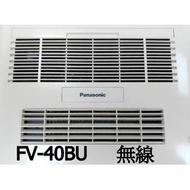 ※國際牌※浴室暖風機,無線搖控,FV-40BU1R,110V,FV-40BU1W(FV40BU1W),220V新款陶瓷加熱