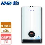 【節能補助再省2千▼鴻茂】H-1301強制排氣智能恆溫瓦斯熱水器(鴻茂加碼補助1000元)