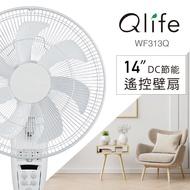 Qlife質森活14吋DC節能遙控壁扇 (WF313Q)