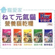 【寵愛家】-免運-Kittiwake吉諦威 元氣吉祥貓 超大包貓飼料 18公斤 (5種口味) .