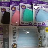 送中衛1包~台灣優紙~成人立體耳繩口罩+平面口罩