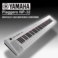 YAMAHA NP32 76鍵電子琴 白色 加贈琴袋、耳機 公司貨一年保固