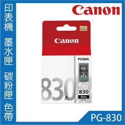 【台南印表機維修】CANON 原廠 黑色 墨水匣 PG-830 / IP1980 / MP145 / MP198