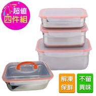 【鵝頭牌】頂級304不鏽鋼密封保鮮盒(超值4件組橘+橘)
