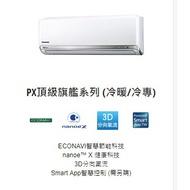 【國際~ 蘆荻電器】 PX系列【Panasonic冷暖變頻一對一冷氣】CU-PX28FHA2另售CU-PX28FCA2