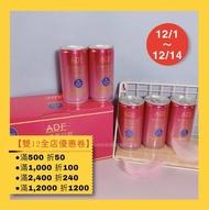 現貨 ADF 艾蒂芙 膠原蛋白飲 190ml 晶潤雪耳 曾菀婷代言 原廠公司貨 一盒8罐裝