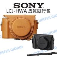 【中壢NOVA-水世界】SONY LCJ-HWA 皮質隨行包 HX90V HX99 WX500 WX800 皮套 公司貨