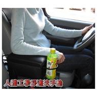 轎車專用中央扶手&飲料杯架 三色任選 POLO LUPO MARCH FIT COLT PLUS