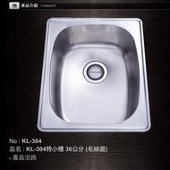 *富爾康*【台灣製造】大吉熊不銹鋼水槽KL-304特小槽單池~毛絲面單槽