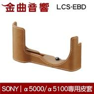 SONY 索尼 棕色 LCS-EBD α5000 α5100 系列專用 相機 皮套|金曲音響