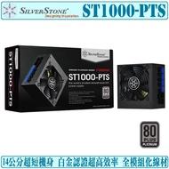 銀欣 SilverStone ST1000-PTS 1000W 全模組 電源供應器 80 PLUS 白金認證