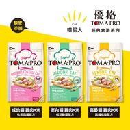 [送贈品] 優格 TOMA-PRO 全齡貓 7kg/13.6kg 經典 寵物食譜 貓飼料 雞肉 米 天然糧 營養 藜麥