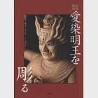 愛染明王佛像雕刻解說圖例教學