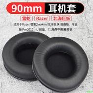 【哆啦A夢】雷蛇Razer北海巨妖V1耳機套標準版7.1幻彩版頭戴式耳機耳罩海綿套