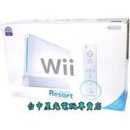缺貨【Wii主機】☆ 95成新 白色公司貨 度假勝地Resort 閤家歡樂休閒組合 ☆【近乎全新】台中星光電玩