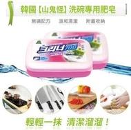 韓國山鬼怪洗碗皂