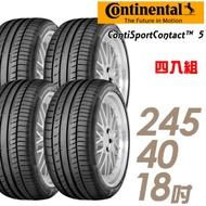 【馬牌】ContiSportContact5 高性能輪胎_四入組_245/40/18