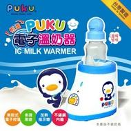 🚩PUKU藍色企鵝 電子溫奶器  ☑無段式電子控溫 ☑多用途置放架 ☑加熱安全指示燈