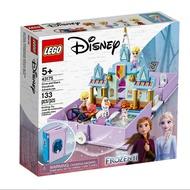 43175【LEGO 樂高積木】迪士尼公主Disney系列-安娜與艾莎的口袋故事書 (133pcs)