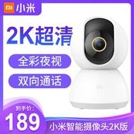 小米攝像頭2k家用室內外監控器1080P高清夜視360度全景智能米家SE雲台版Pro手機遠程i家庭攝影機語音