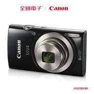 Canon IXUS185隨身相機黑  IXUS185/BK 【全國電子】