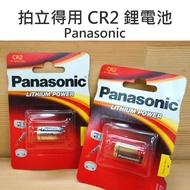 【中壢NOVA-水世界】Panasonic 國際牌 CR2 CR-2 拋棄式 電池 鋰電池 乾電池 二顆入 mini25