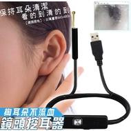 【琪樂小舖】現貨+預購『W189-325 』掏耳神器 鏡頭式挖耳棒 視型挖耳器-電腦板