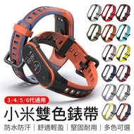 小米雙色錶帶 3/4/5/6代通用 小米替換錶帶 小米錶帶 智能手環 小米手環 手環錶帶 小米手環6 腕帶 手環 錶帶