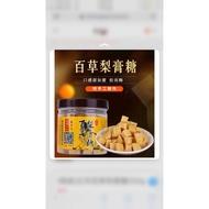 ✨現貨✨正宗百草梨膏糖250g