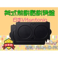 【家麗寶】美式煎餅鬆餅烤盤~PVWH-PK~Vitantonio 鬆餅機 VWH-31-P VWH-110-W