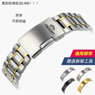 Orient Oriental Double Lion Watch Band Steel Band Stainless Steel Men and Women Traditional Bracelet Stainless Steel Folding Buckle Original 20mm