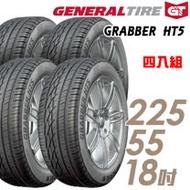【General Tire 將軍】GRABBER HT5 舒適操控輪胎_四入組_225/55/18