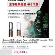 Dyson HP06 三合一冷暖空氣清淨機 白金黑銅有現貨 *一次兩台加送一組濾網*