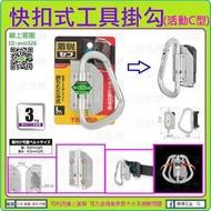 【新莊-工具道樂】日本 TAJIMA 田島 快扣式工具掛勾(活動C型) SFKHA-CLF 快扣式 工具袋 工具腰帶