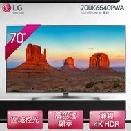 【LG樂金】70型 UHD 4K智慧連網電視 (70UK6540PWA) (含運費/基本安裝/6期0利率)
