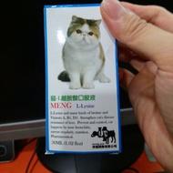 貓離胺酸口服液