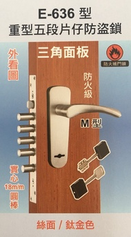 COE E-636 防火級 重型五段片仔連體鎖(右) 三角面板 砂面 伸縮鑰匙 連體水平鎖 防盜鎖