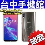 【台中手機館】ASUS ZenFone Max Pro M2 ZB631KL 6G/64G 6.3 三卡槽 公司貨空機價
