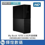 WD My Book 10TB USB3.0 3.5吋外接硬碟