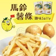 #代購I 泰泉鹽味馬鈴薯條★一包39元★