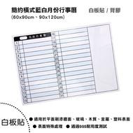 【WTB白板貼紙】簡約橫式藍白月份行事曆(大尺寸)