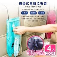 【OKAWA】掛式車用垃圾袋 4包(一包50只 可封口 掛繩式 垃圾袋 嘔吐袋)